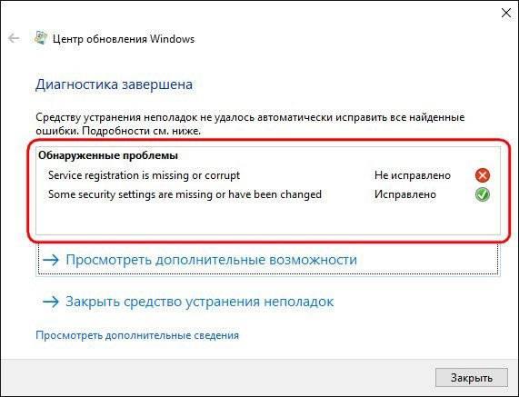 14-windows-update-dont-work.jpg