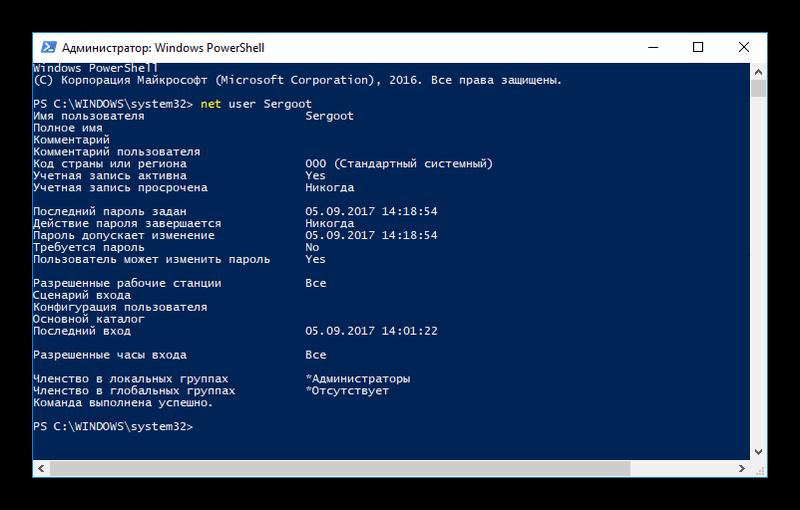 Udalenie-parolya-v-Windows-10.png
