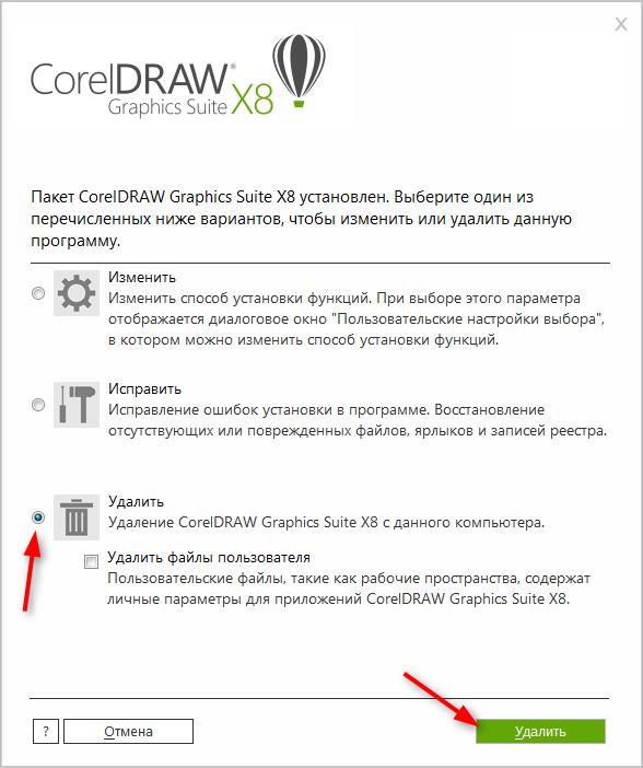 Kak-udalit-Corel-Draw-2.png