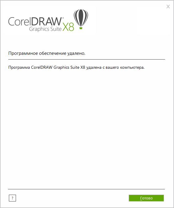 Kak-udalit-Corel-Draw-4.png