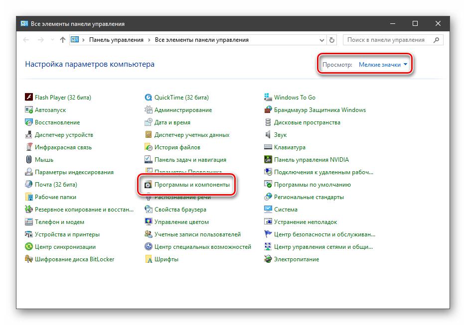 Perehod-k-appletu-Programmy-i-komponenty-v-kalsiicheskoj-Paneli-upravleniya-Windows-10.png