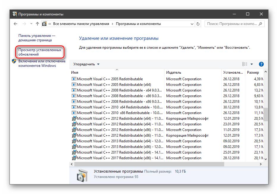 Perehod-v-razdel-ustanovlennyh-obnovlenij-v-klassicheskoj-Paneli-upravleniya-Windows-10.png