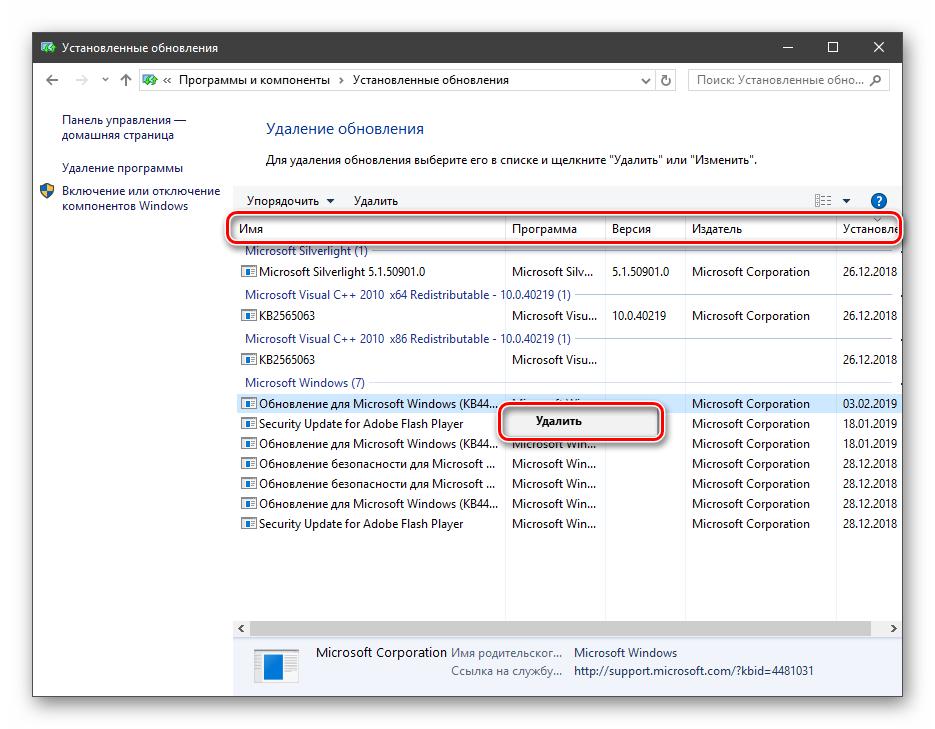 Prosmotr-i-udalenie-paketov-obnovleniya-v-klassicheskoj-Paneli-upravleniya-Windows-10.png