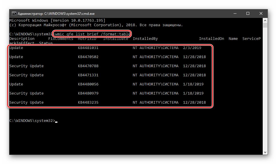 Poluchenie-spiska-ustanovlennyh-obnovlenij-iz-komandnoj-stroki-v-Windows-10.png
