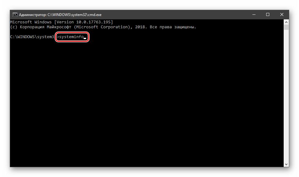 Komanda-dlya-polucheniya-informatsii-o-sisteme-v-Komandnoj-stroke-Windows-10.png