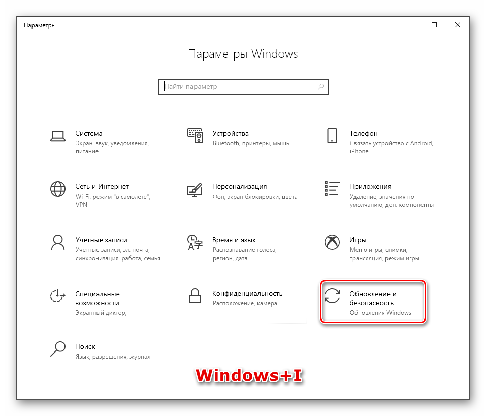 Perehod-v-razdel-obnovlenij-i-bezopasnosti-v-Paramtrah-OS-Windows-10.png