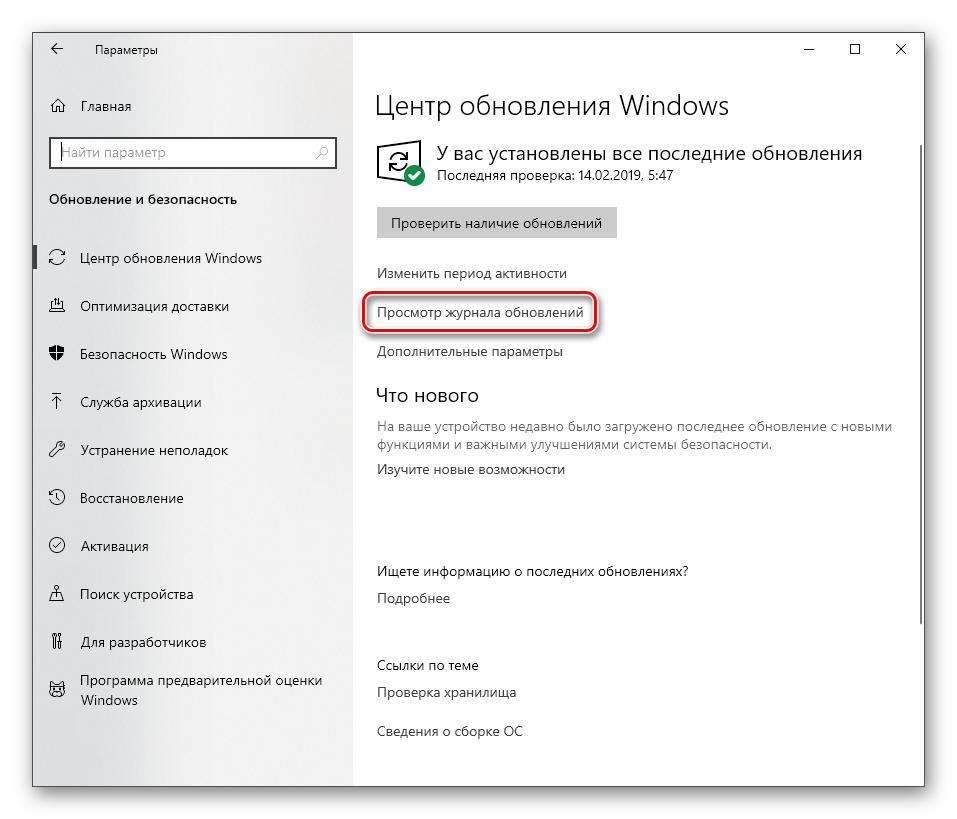Perehod-kprosmotru-zhurnala-obnovlenij-v-Windows-10.png