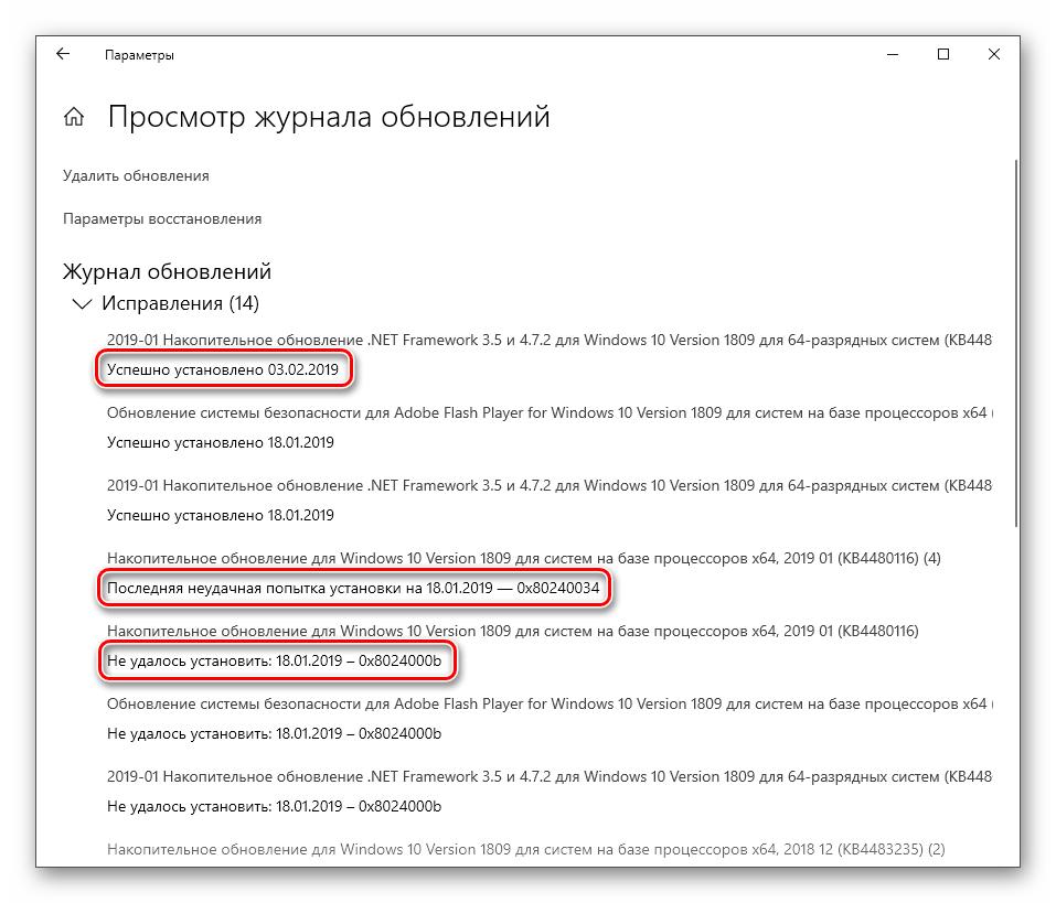 Prosmotr-statusa-operatsij-obnovleniya-v-zhurnale-Windows-10.png