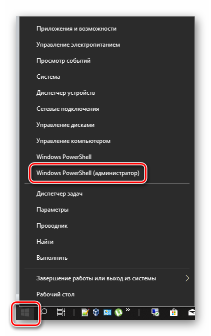 Zapusk-PowerShell-ot-imeni-administratora-v-Windows-10.png
