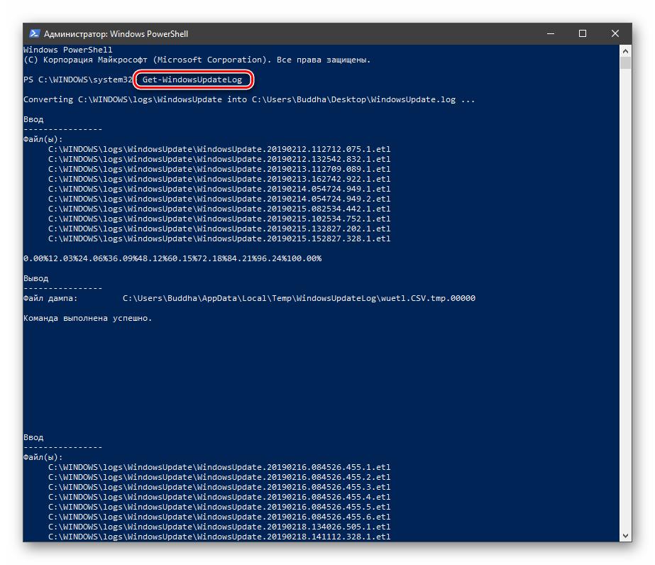 Vypolnenie-komandy-dlya-polucheniya-zhurnala-obnovlenij-v-PowerShell-v-Windows-10.png