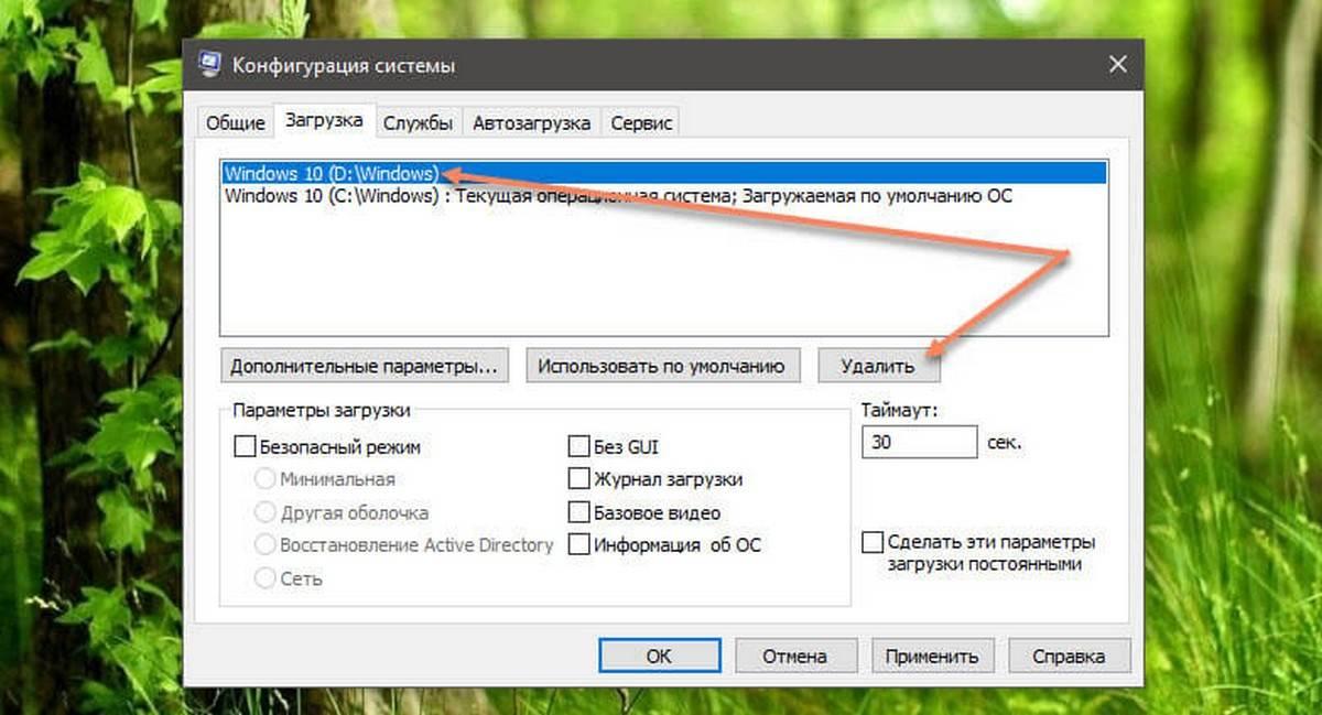 udalit-odnu-iz-dvux-sistem-windows-10.jpg