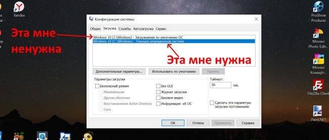 Konfiguraciya-zagruzki-OS-650x277.jpg