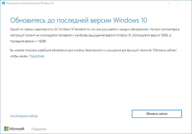 windows-10-16299-upgrade-assistant.png