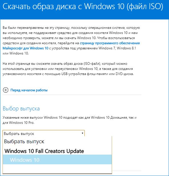 download-windows-10-fall-creators-update-iso.png