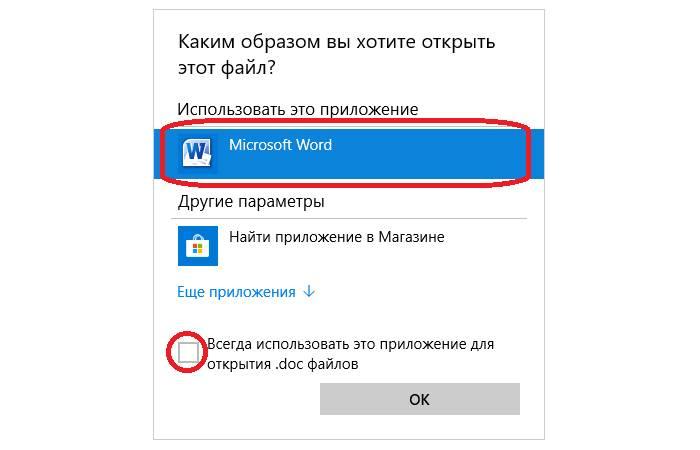 Vybiraem-v-spiske-programm-Microsoft-Word.jpg