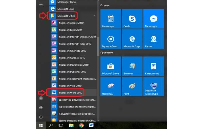 Zapuskaem-programmu-Microsoft-Word.jpg