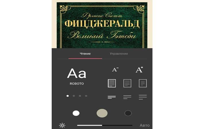 Interfejs-Prilozhenija-chitalki-.jpg