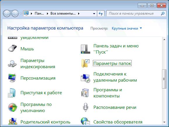 folder-properties-windows-7.png