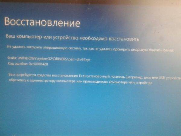 windows-10-ne-zapuskaetsya-posle-udaleniya-oem-fayla.jpg