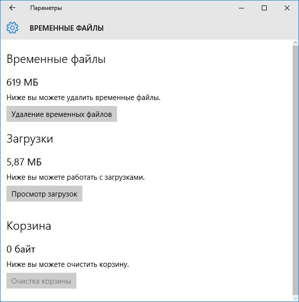 remove-temporary-files-storage-windows-10.png
