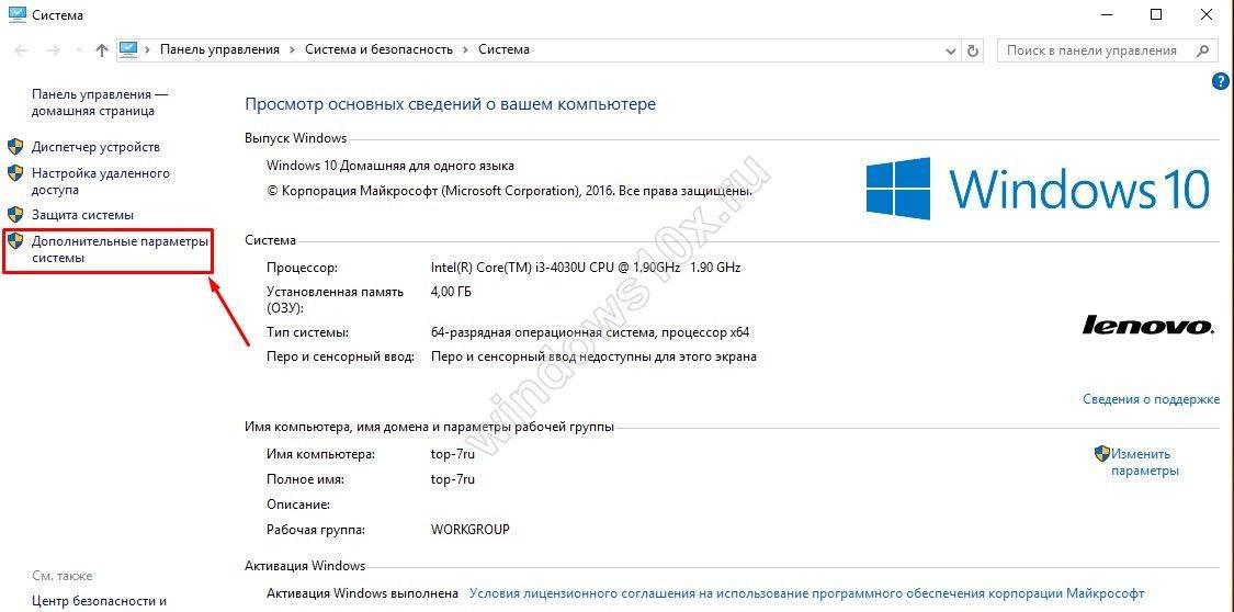 windows10_kak_otkluchit_file_podkachki2.jpg