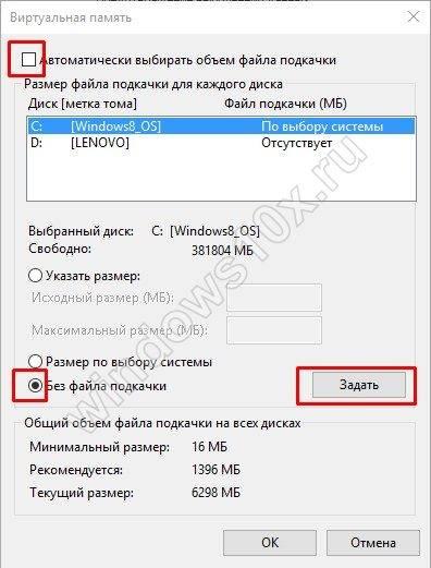 windows10_kak_otkluchit_file_podkachki5.jpg