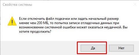 windows10_kak_otkluchit_file_podkachki6.jpg