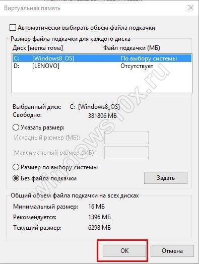 windows10_kak_otkluchit_file_podkachki7.jpg