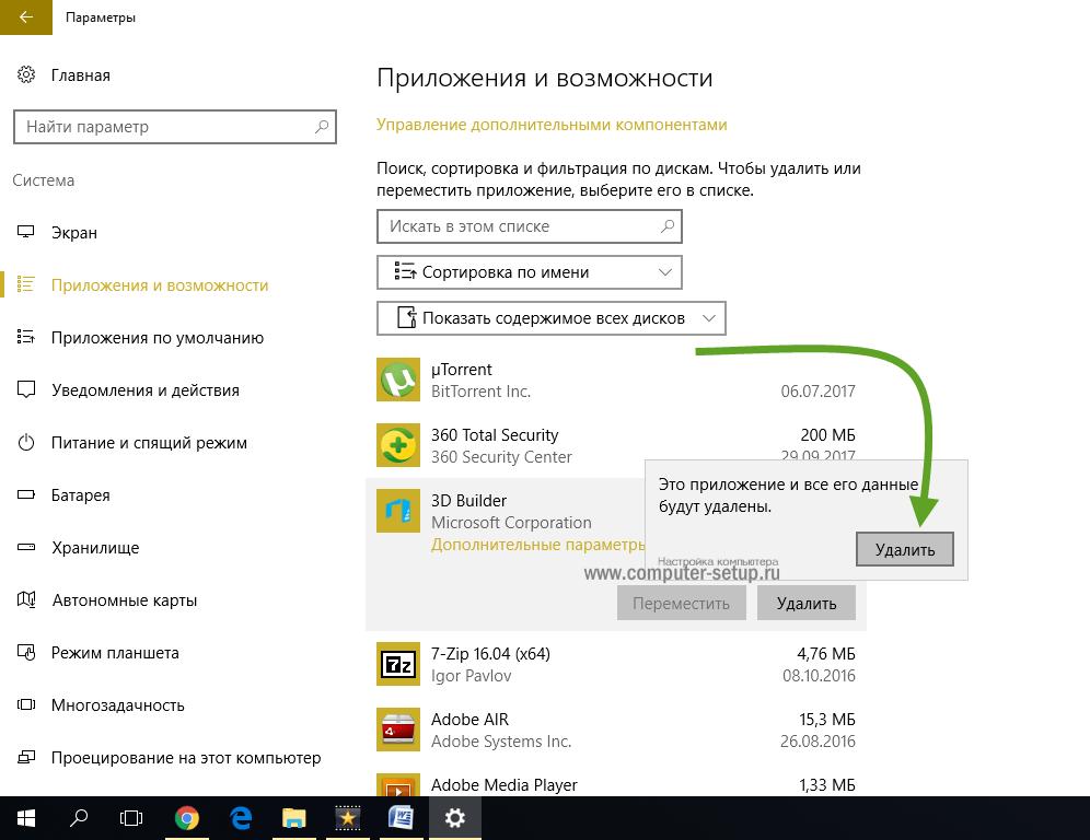 uninstall_programm_windows10_10.png