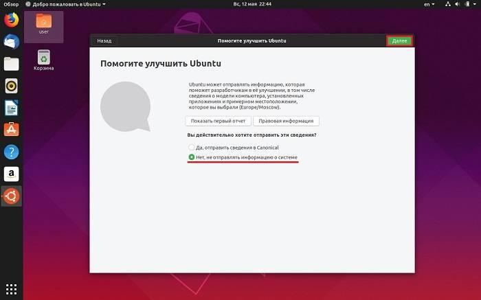 Install_Ubuntu_next_to_Windows_10_22.jpg
