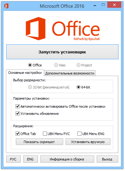 skachat-besplatno-office-2016.png