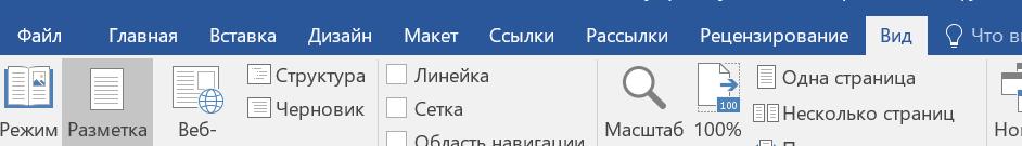 kak-vklyuchit-linejku-v-vorde.png