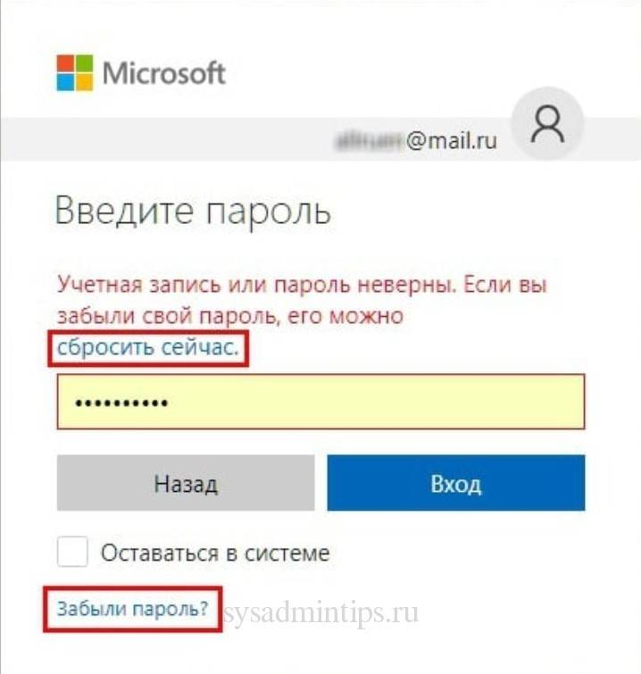 Сброс пароля от учетной записи microsoft