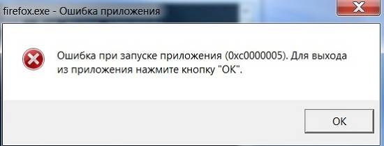 0xc0000005-kak-ispravit-oshibku-windows-10.jpg