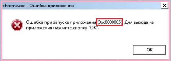 __0xc0000005__Windows_10_2.jpg
