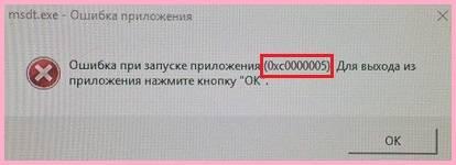 __0xc0000005__Windows_10_3.jpg