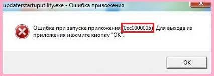 __0xc0000005__Windows_10_4.jpg