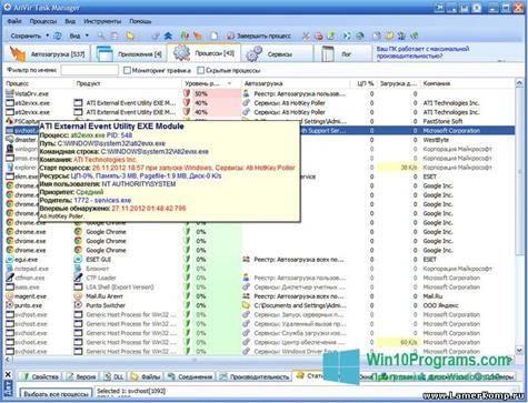 anvir-task-manager-windows-10-screenshot.jpg