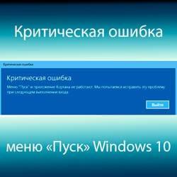 start-menu-critical-error.jpg