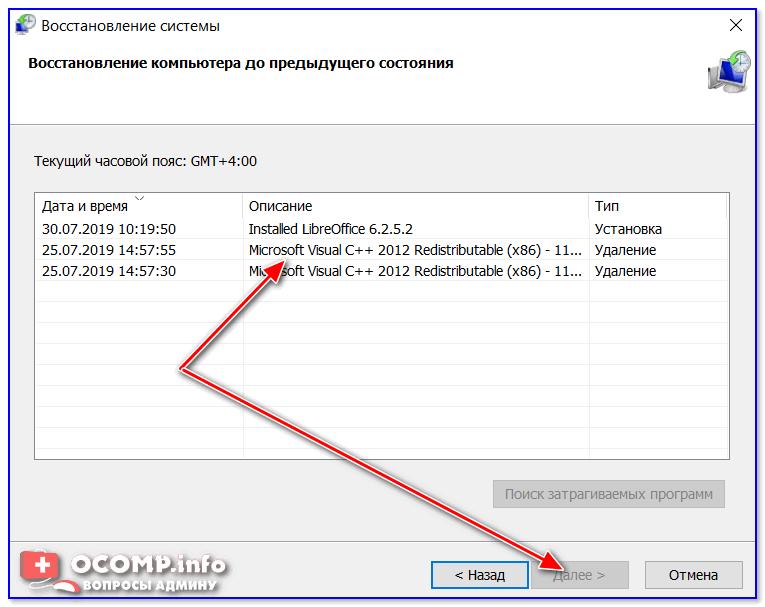 Vyibyuor-tochki-vosstanovleniya.png