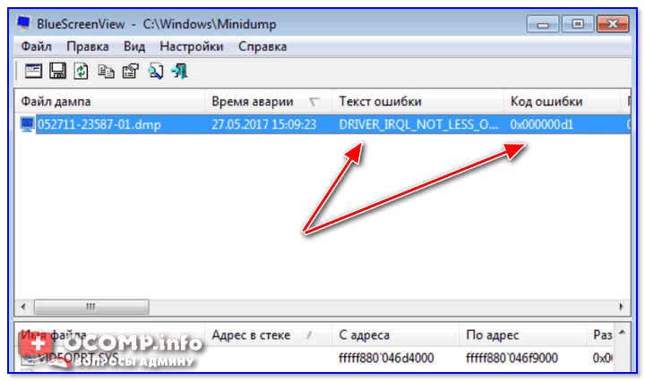 BlueScreenView-skrin-okna-utilityi.png