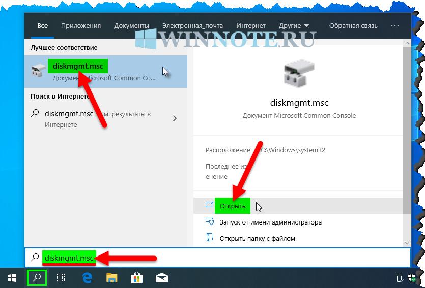 1568111254_open_disk_management_4.png