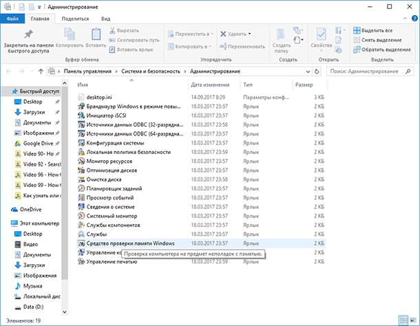 windows-memory-diagnostics.png