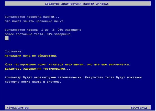 windows-memory-diagnostic-tool.png