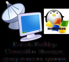 Remote-Desktop-Connection-Manager.png