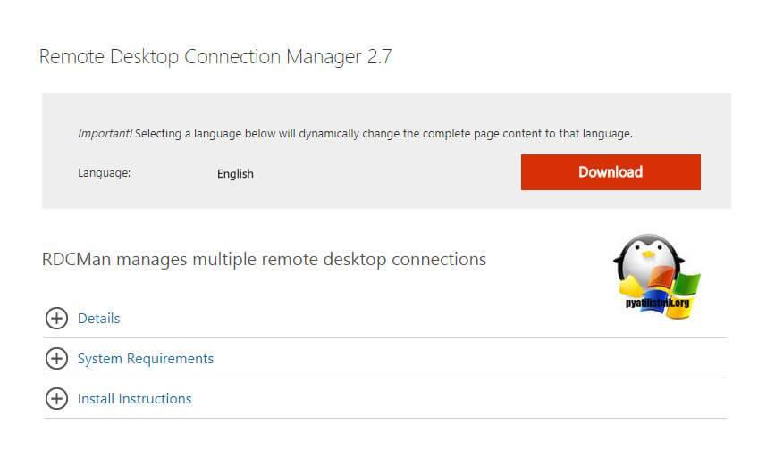Skachat-Remote-Desktop-Connection-Manager-2.7.jpg