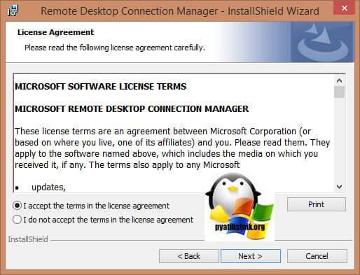 litsenzionnoe-soglashenie-Remote-Desktop-Connection-Manager.jpg