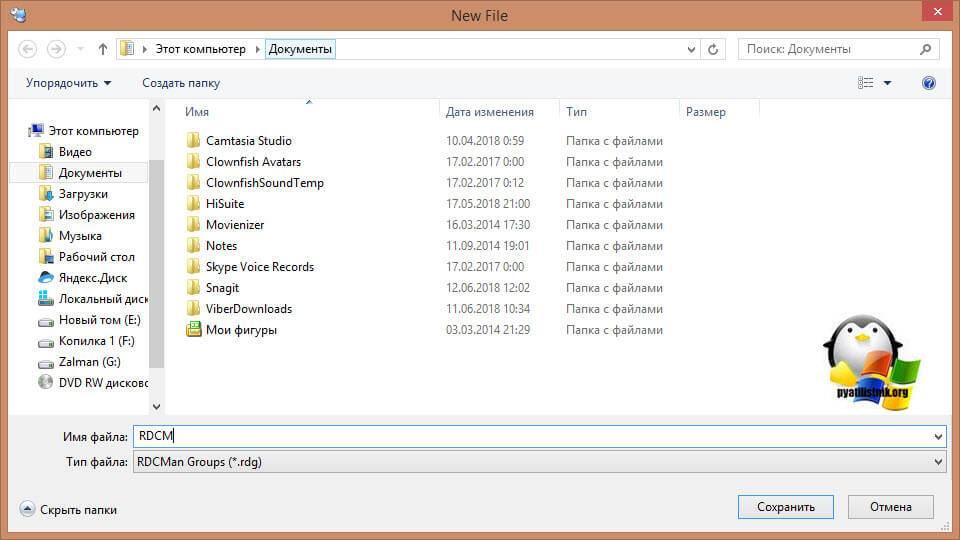 konfiguratsiya-Remote-Desktop-Connection-Manager.jpg