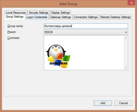 Zadaem-imya-gruppyi-v-Remote-Desktop-Connection-Manager.jpg
