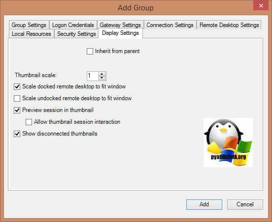 Avtopodgonka-e`krana-v-Remote-Desktop-Connection-Manager.jpg